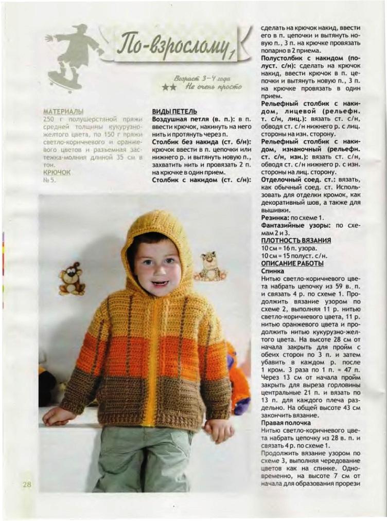 схема для вязания: жакет на молнии с капюшоном.