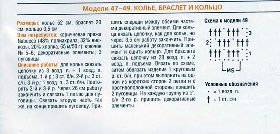 Браслет вязанный крючком описание схемы.
