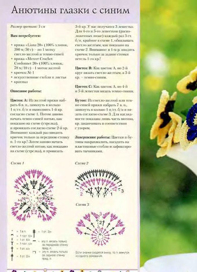 Анютины глазки крючком.  Шторка для кухни и цветочная композиция (1) (488x700, 270Kb) .
