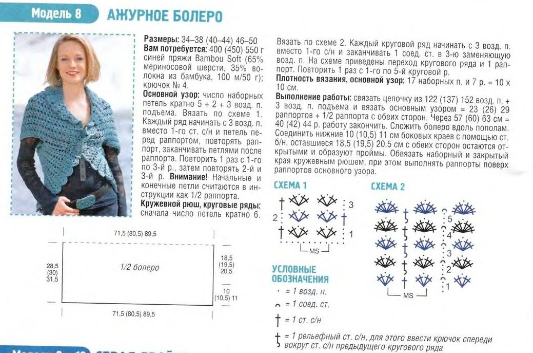 Болеро и шраги | Записи в