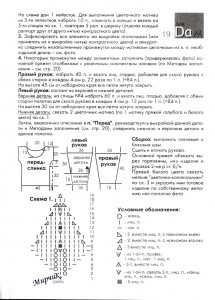 ...23 п. * 27 р. = 10 * 10 см. кофточка крючком. источник. kniti.ru.