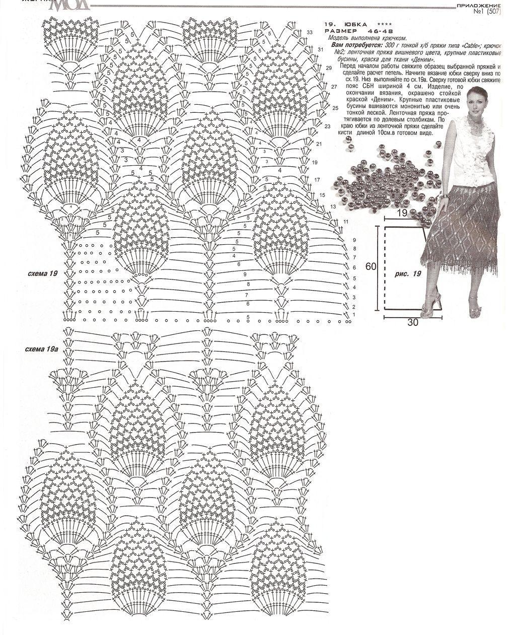 Вязание юбок и схема вязания фото 400