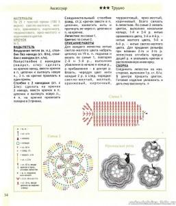 Копилка узоров - Крючком ажурные узоры 74