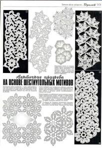 схемы для вязаных сапог