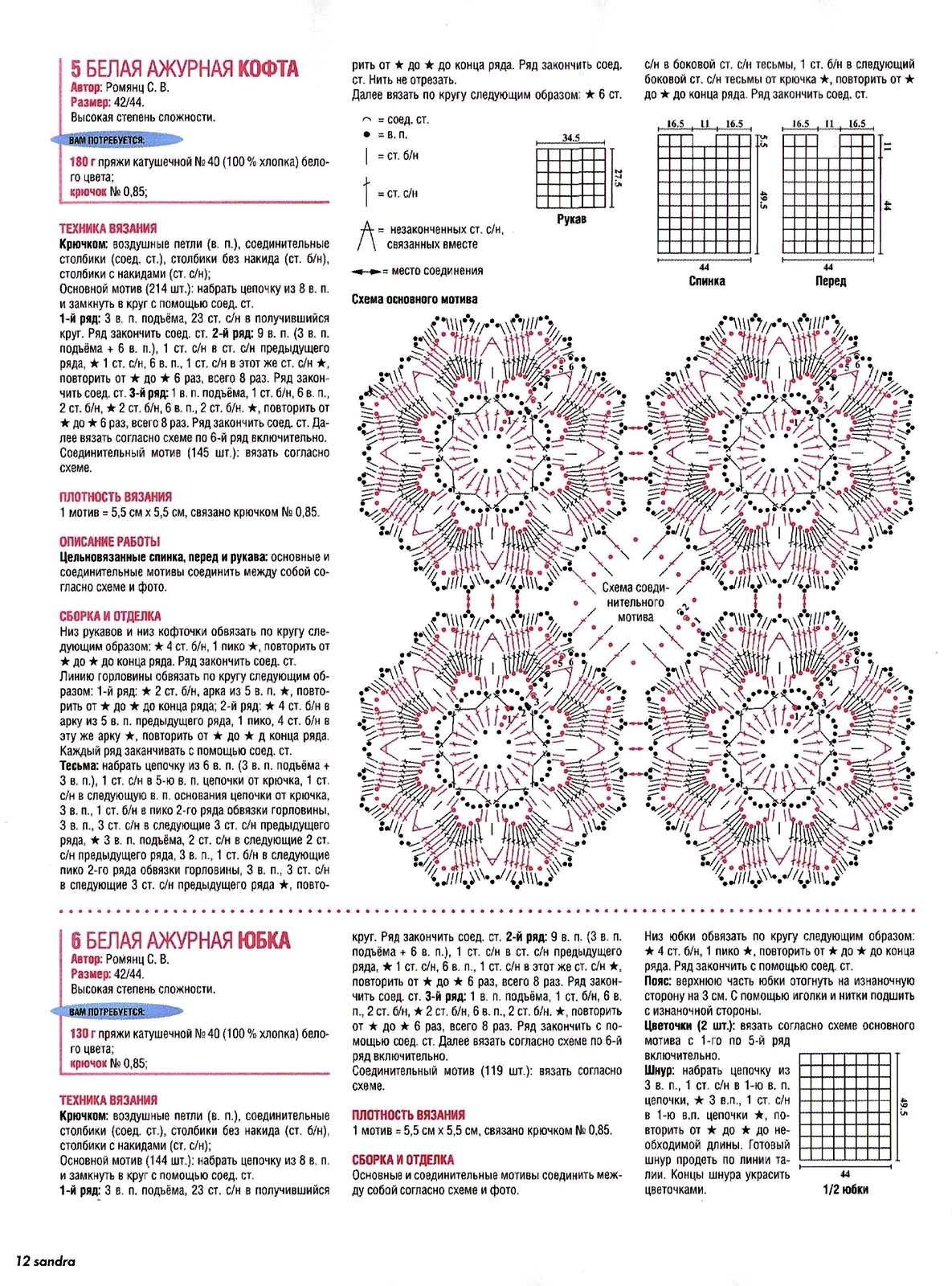 Вязание крючком для всей семьи схемы и описание 34