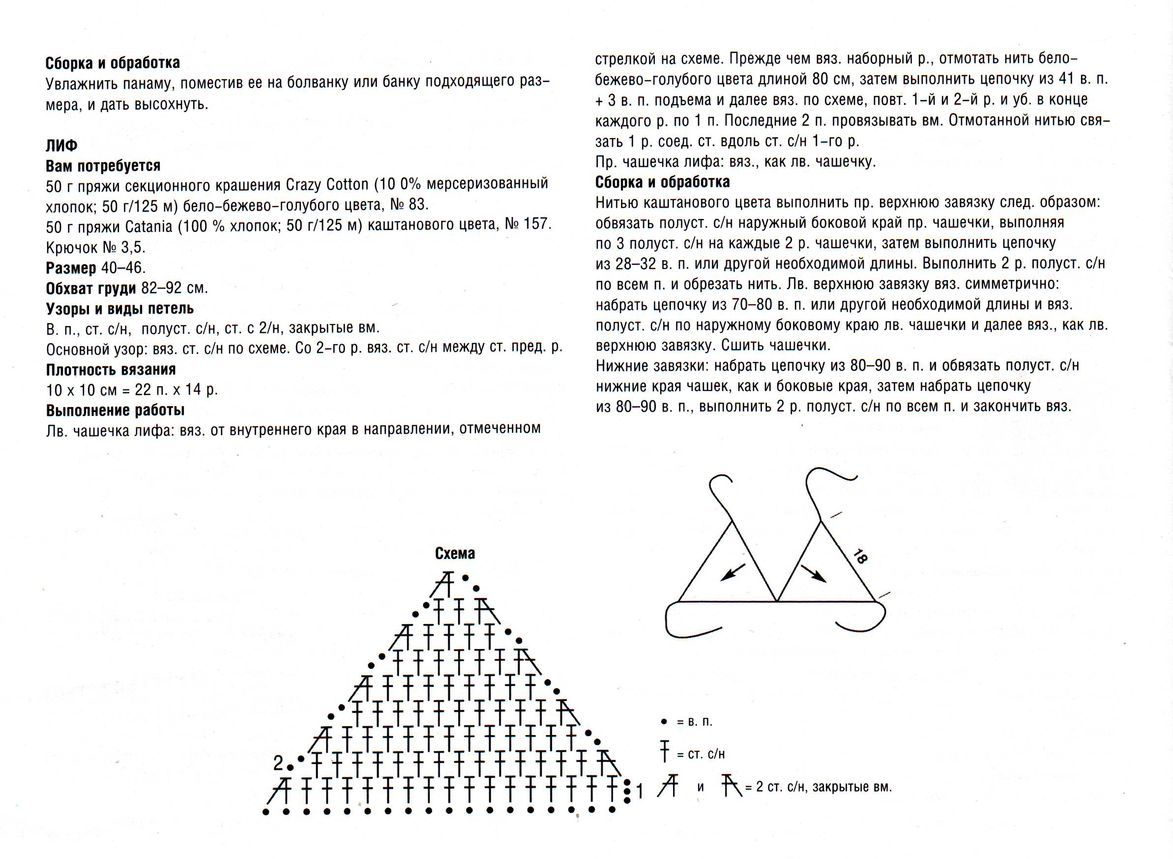 Схемы1 - yulyax11.