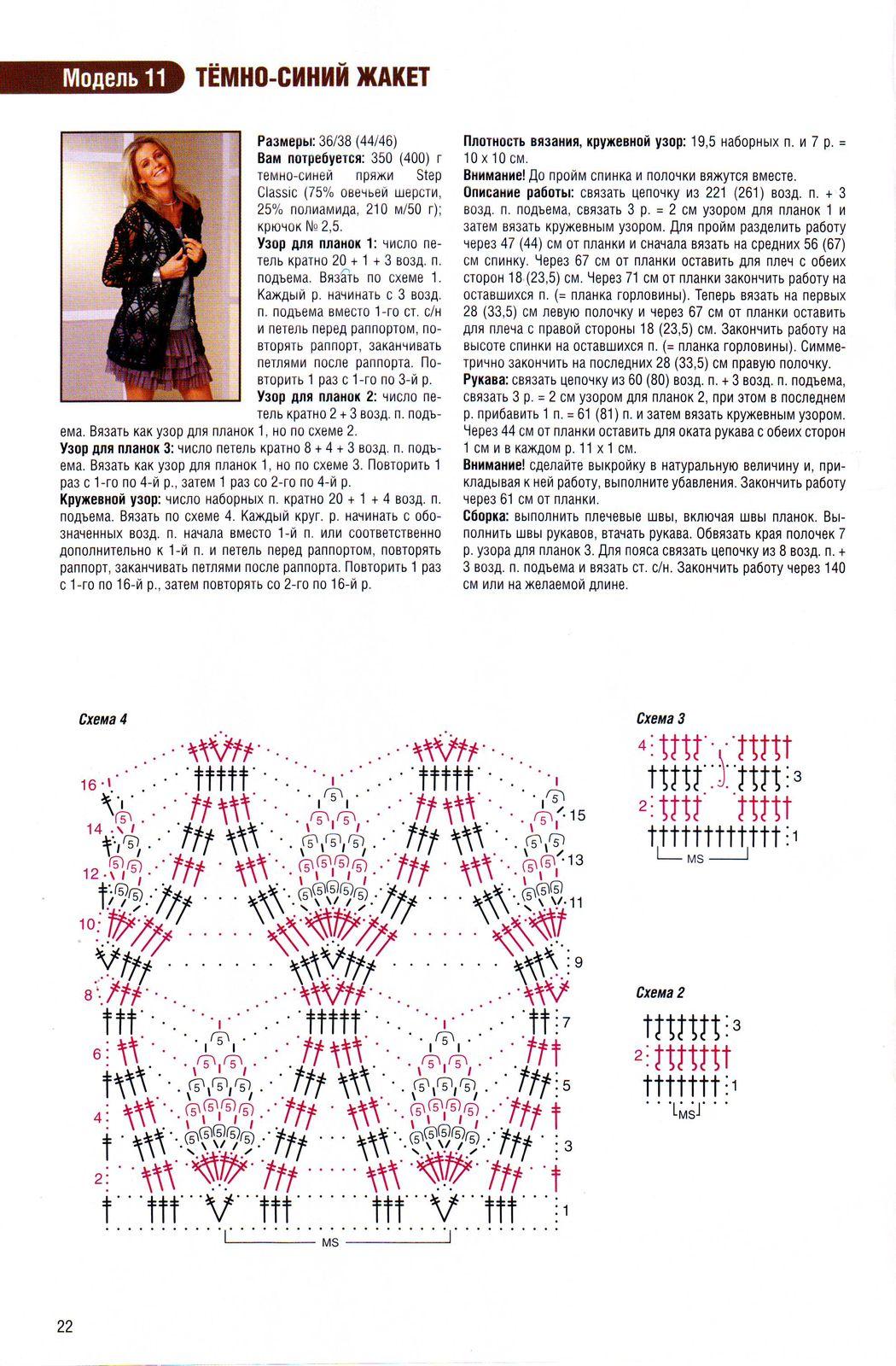 Схемы вязания красивого жакета крючком