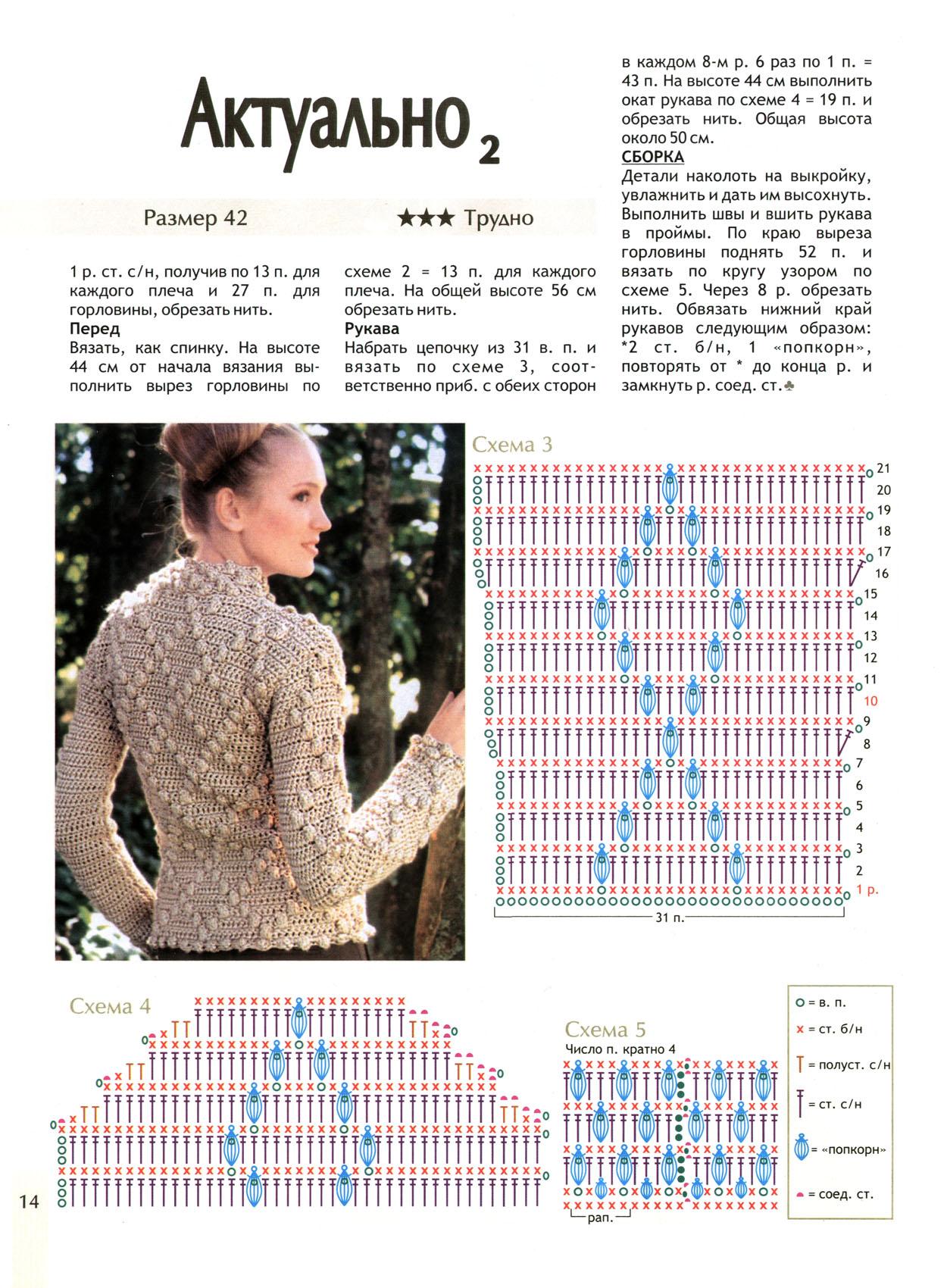 Пуловер крючком схемы и фото
