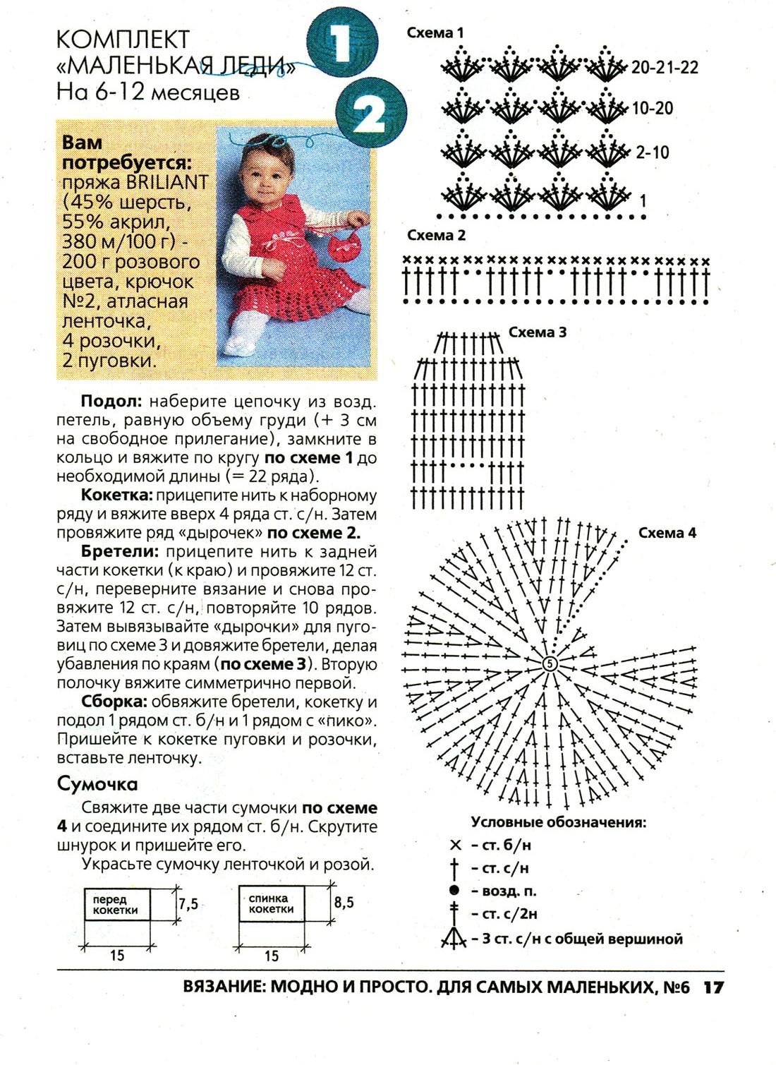 Вязание для самых маленьких крючком с описанием и схемами