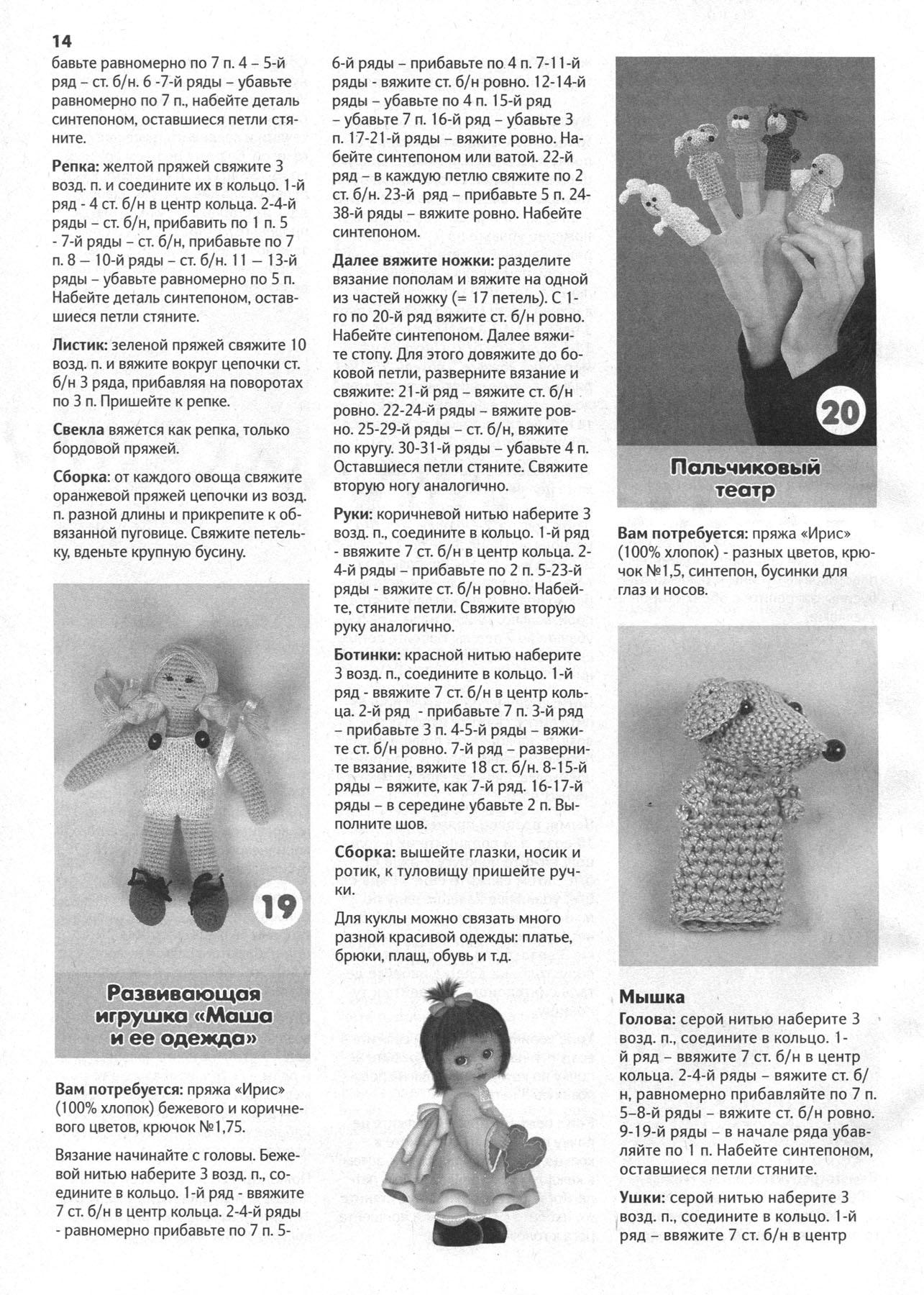 Вязаные игрушки на пальцы крючком со схемами и описанием