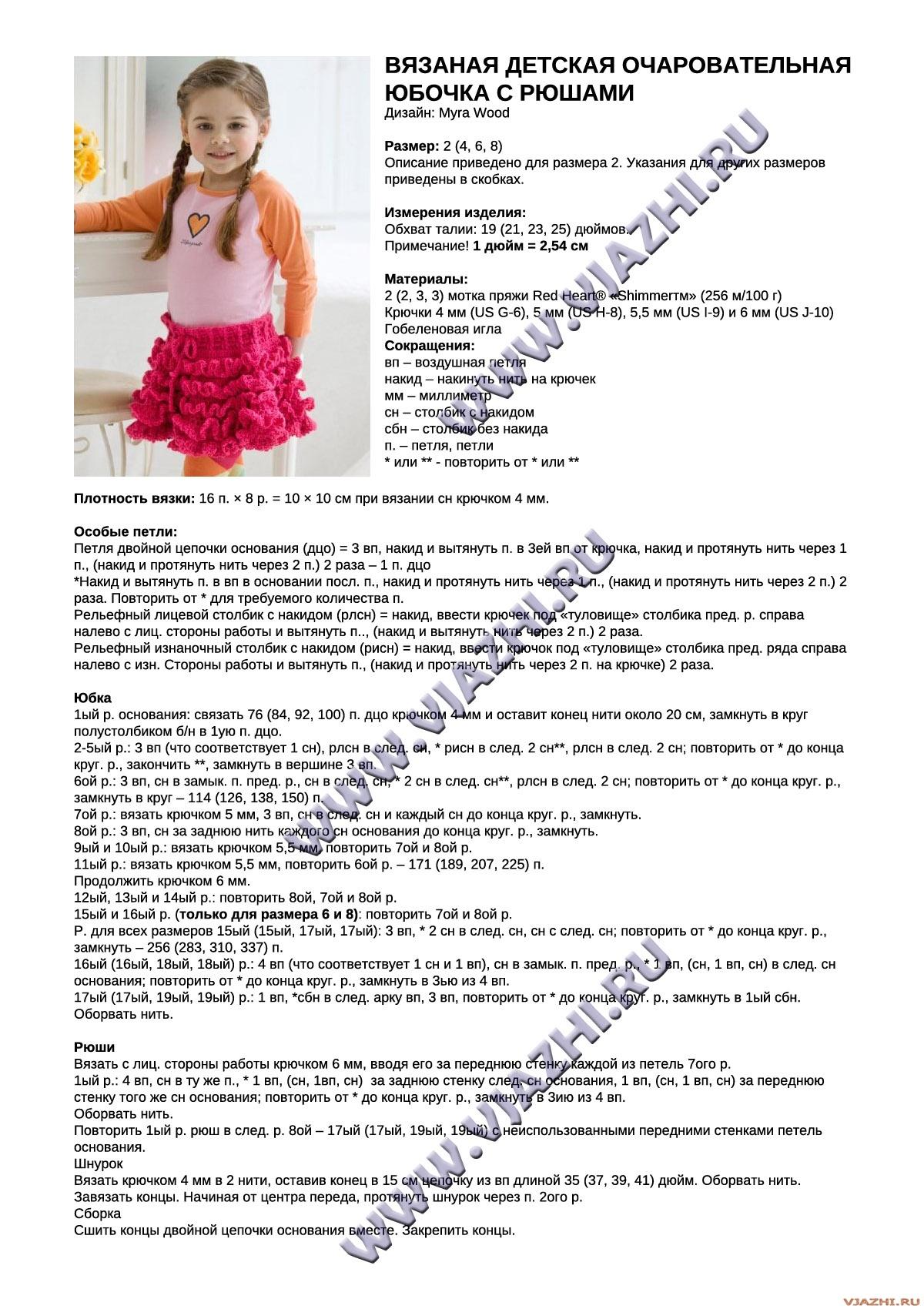 Теги: юбочка юбка юбка для девочки юбка крючком .  Схема вязания волана.