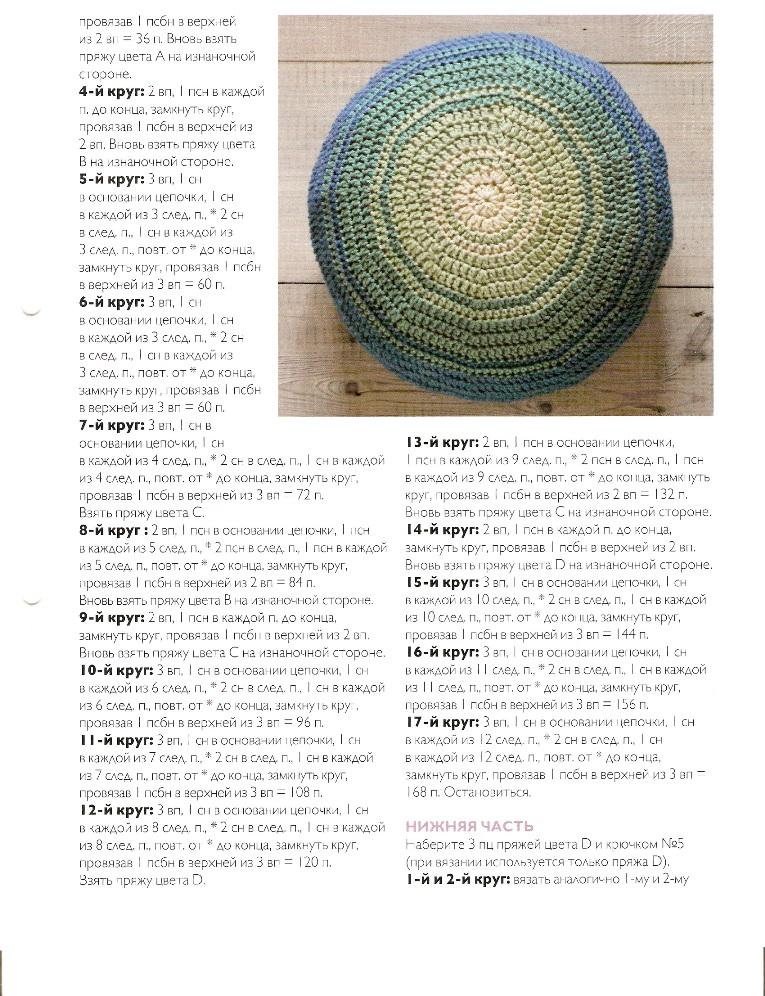 Схема вязания сферы крючком 48
