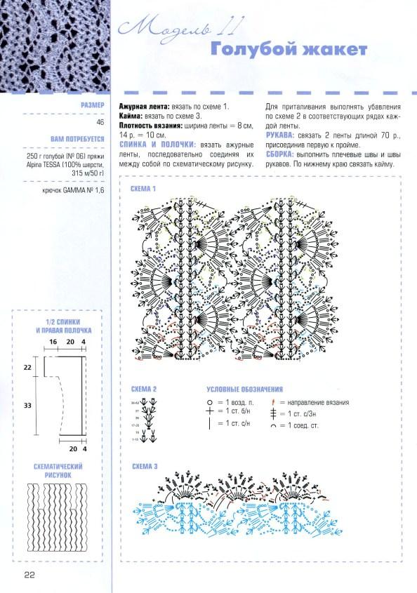 Схемы летних кофточек связанных спицами