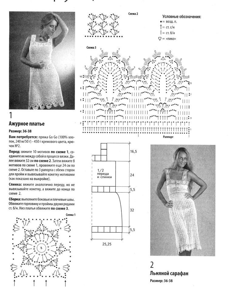 Вязание крючком платья.сарафаны по схемам
