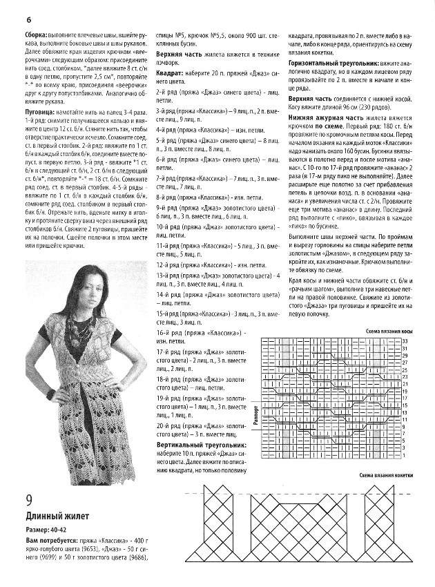 Длинный жилет. схема вязания крючком