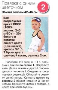 Детская вязаная повязка на голову.