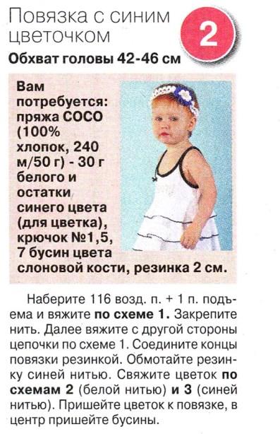 Связать повязку на голову для ребенка