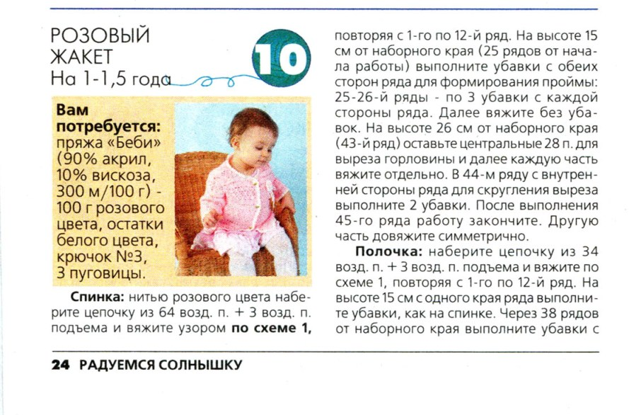 Вязание спицами для девочки 6 лет жакет 98