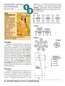 Филейное вязание кофточек крючком схемы и описание 21