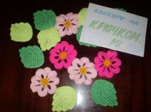 вязаные цветы и листья