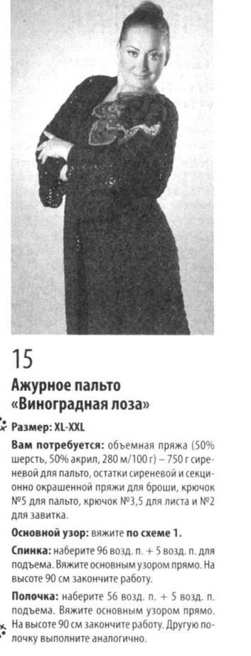 ажурное вязание большие размеры