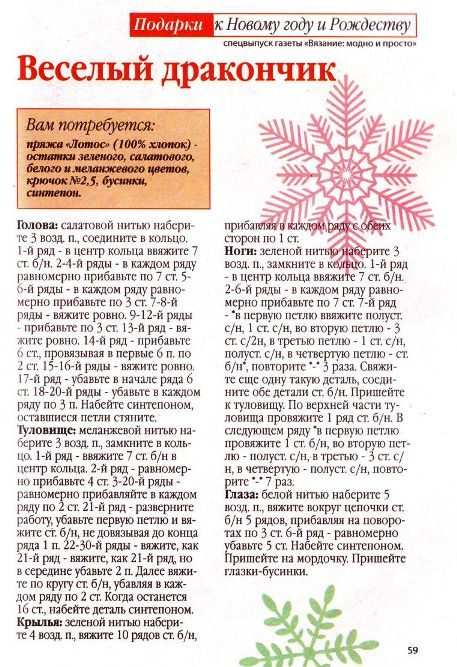 Спецвыпуск 11 2011 Подарки к Новому году и Рождеству.
