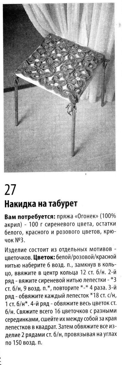 Описание вязания накидки на табурет.  Вот такой оригинальной накидкой можно украсить обычные табуреты на кухне.