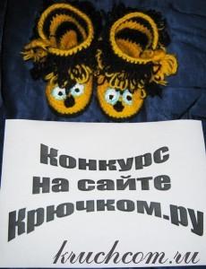 пинетки крючком пчелки