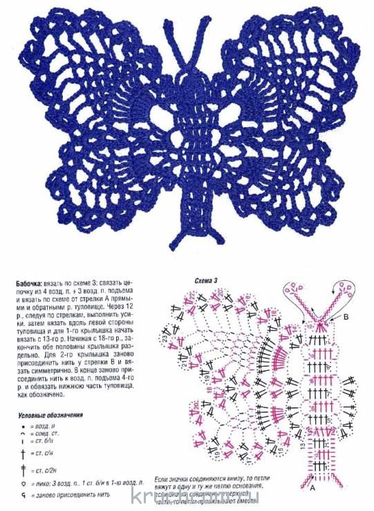 Бабочка крючком схема фото