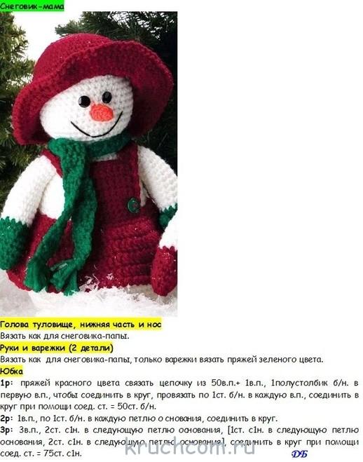 Как вязать спицами снеговика