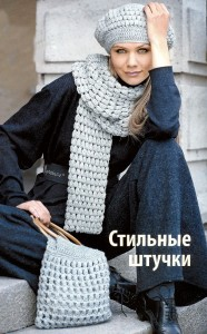 вязаный берет, шарф и сумка