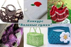 конкурс вязаные сумки