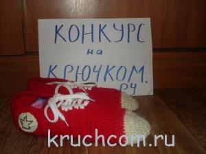 вязаные кеды подарок на 23 февраля своими руками