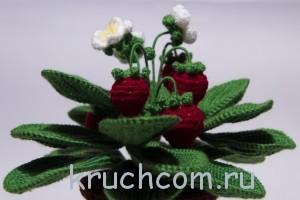 вяем клубнику с цветочками и листиками крючком