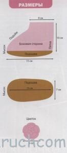 пинетки-тапочки крючком