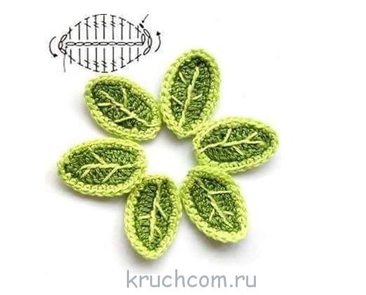 схемы вязания листьев крючком бесплатные схемы и описания для